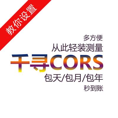 千寻CORS测绘/测量帐号_全国通用10天/20天/包月/包年