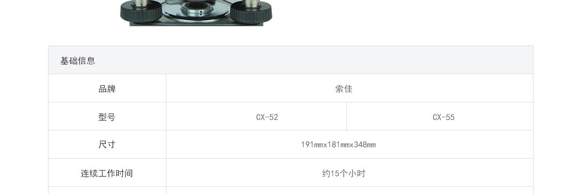 索佳CX-52_08.jpg