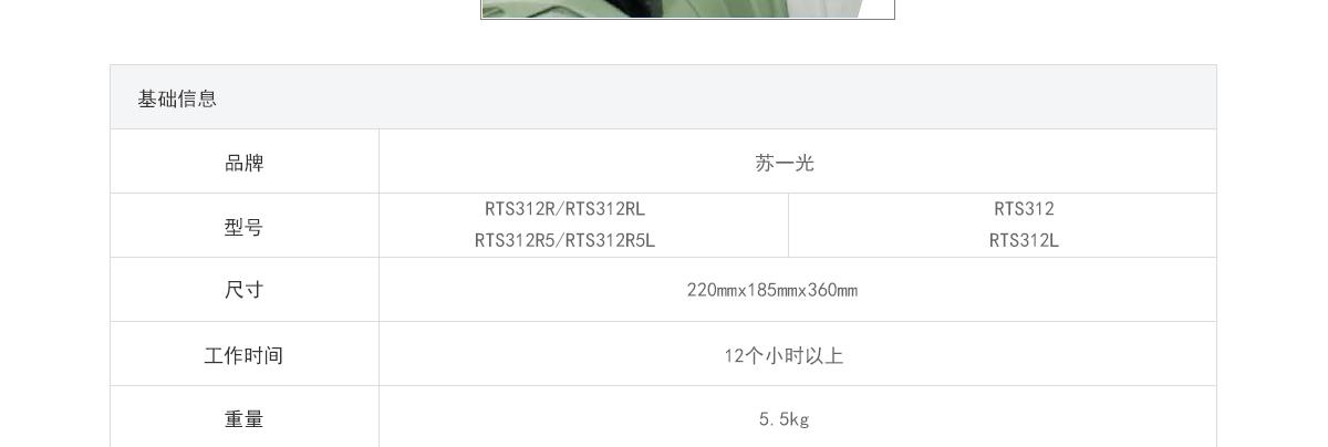 RTS312_12.jpg