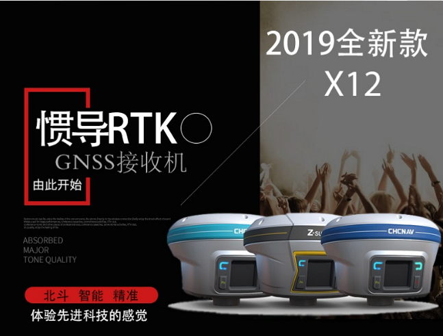 华测惯导技术RTK-GPS  X12