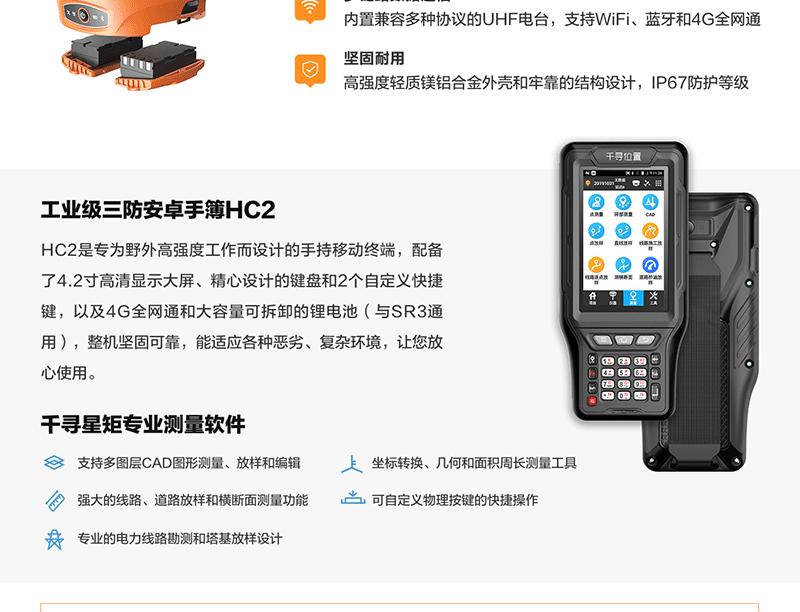 千寻HC2工业级手簿