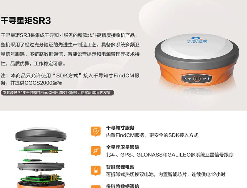 千寻SR3制作工艺